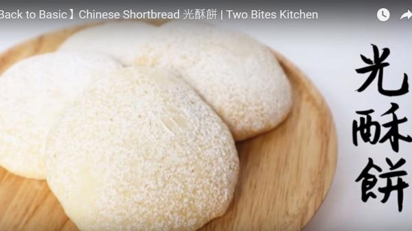 光酥餅 美味就是這麼簡單(視頻)