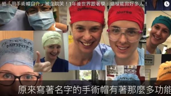 """他""""用手术帽自介""""被全院笑!1年后世界跟着学:这样能救好多人!"""
