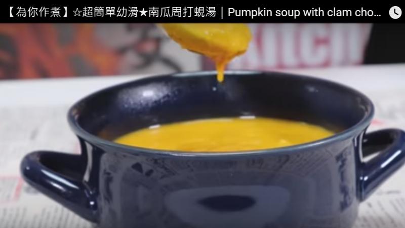 南瓜周打蜆湯 超簡單只需要兩種材料(視頻)