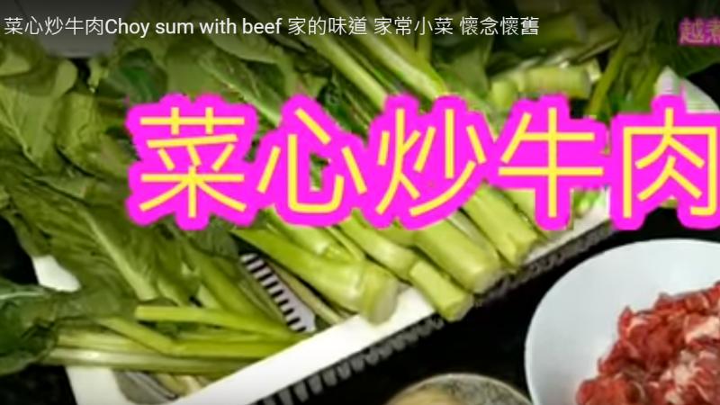 菜心炒牛肉 怀念家常小菜(视频)