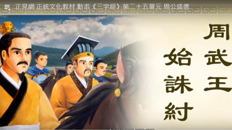 正见网 正统文化教材 动画《三字经》第二十五单元 周公盛德
