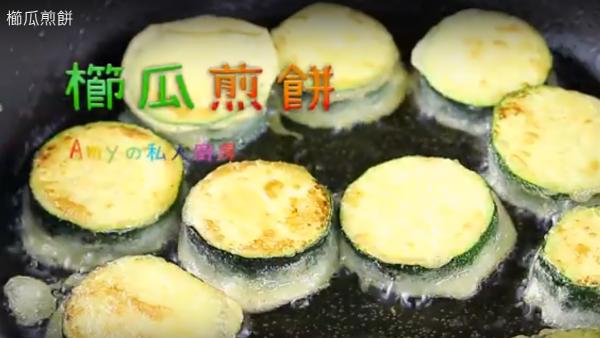 櫛瓜煎餅 鮮嫩多汁 好吃極了(視頻)