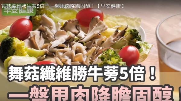 舞菇这样吃 瘦小腹、降胆固醇(视频)