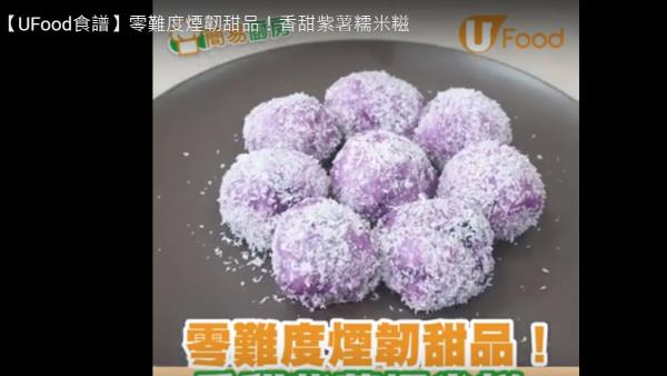 紫薯糯米糍 Q弹又香甜(视频)
