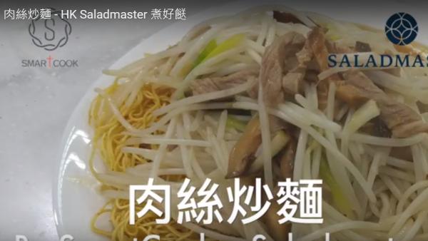 肉絲炒麵 快速上桌(視頻)