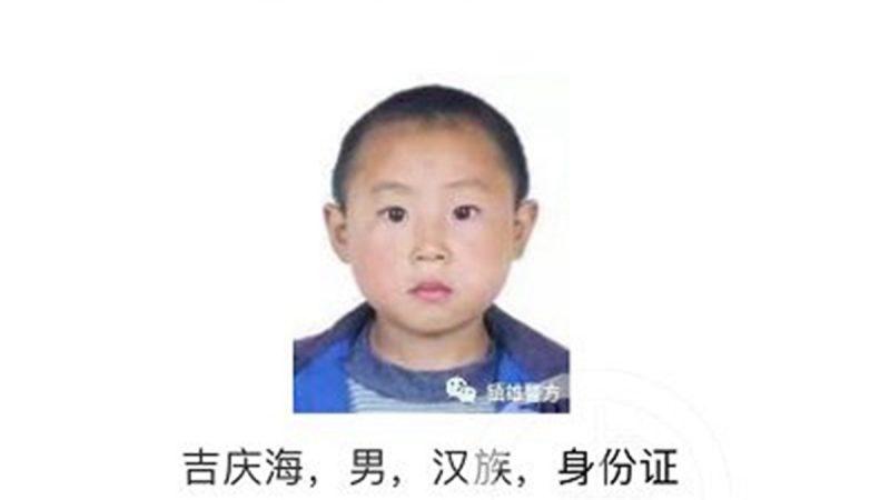 云南通缉逃犯 悬赏公告中一张儿童照轰动网路