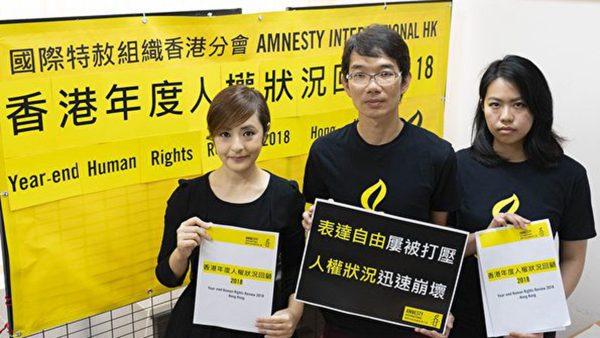 国际特赦:去年香港人权状况迅速恶化