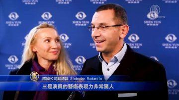 瑞士观众阖家观神韵 看到中国文化真正的美