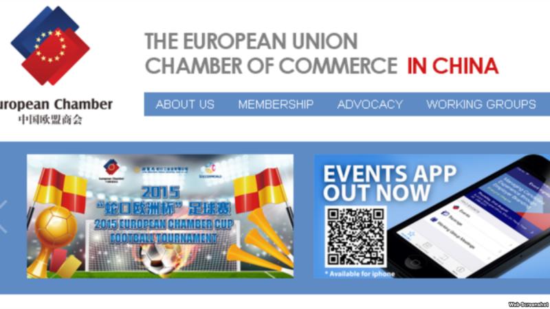 外商投資法措辭模糊 歐盟商會質疑中共另有居心