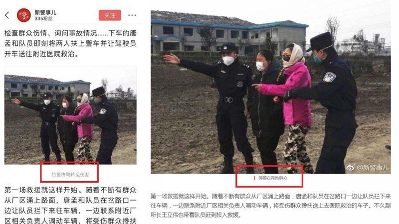 """江苏爆炸官媒造假 驱逐死者家属变""""帮助伤者"""""""