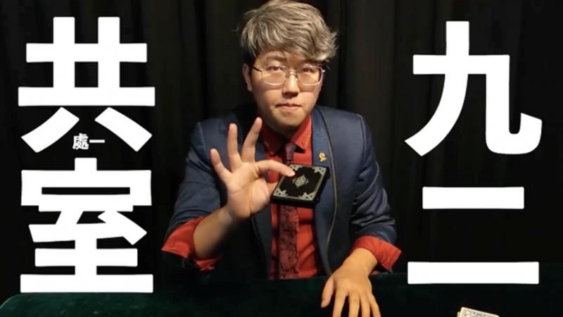 """纸牌魔术演绎""""九二共室"""" 台魔术师网络爆红(视频)"""
