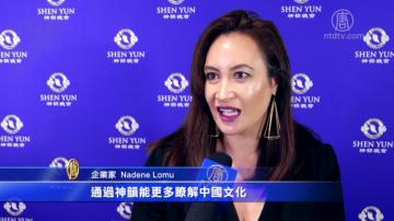 超级球星太太:感谢神韵让我了解中国文化