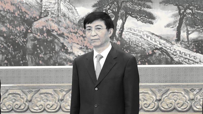 王滬寧兩任妻子秘聞 一度震驚中南海