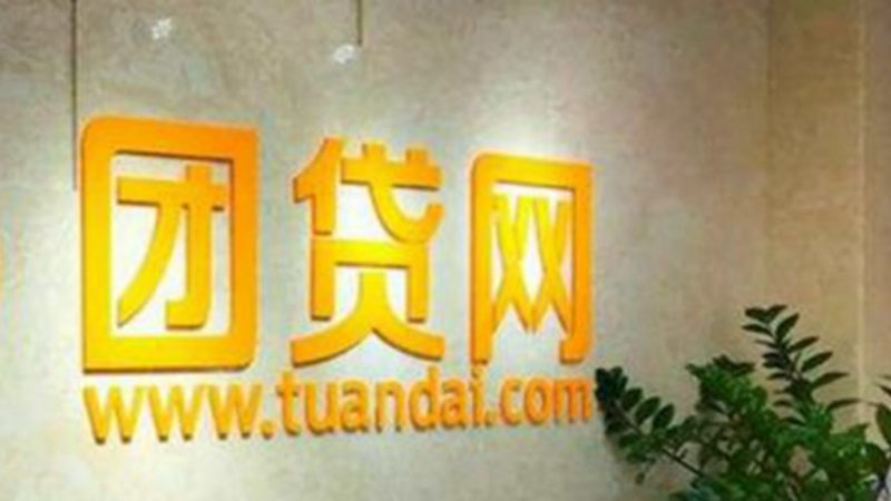 中国特大网贷爆雷 上市公司紧急停牌