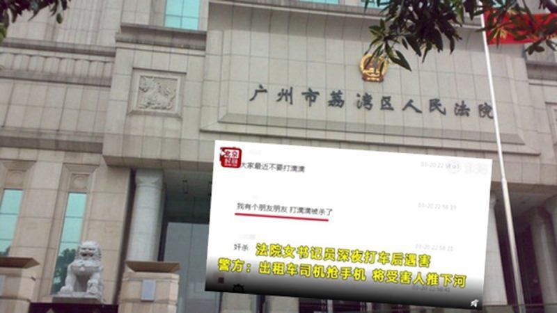 广州一法院25岁女书记官遭司机奸杀