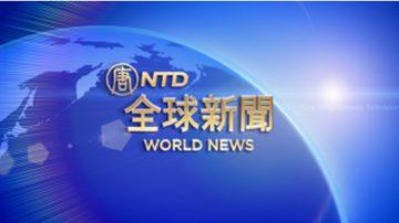 【全球新闻】11月15日完整版