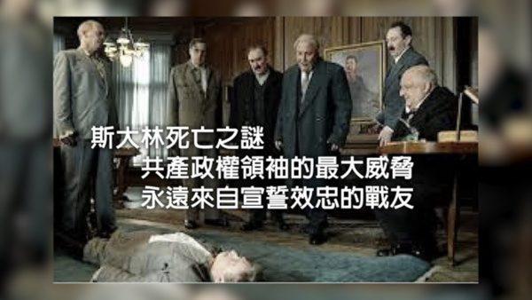 【江峰時刻 】斯大林死亡之謎—共產政權領袖的最大威脅永遠來自宣誓效忠的戰友