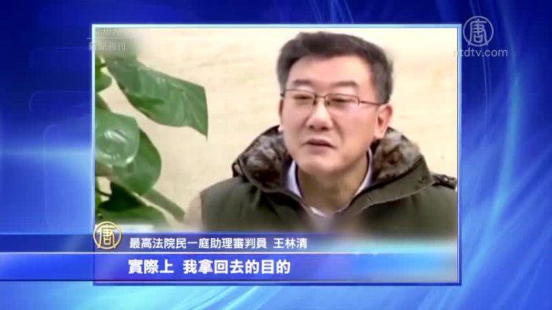 袁斌:从被失踪到电视认罪 王林清经历了什么