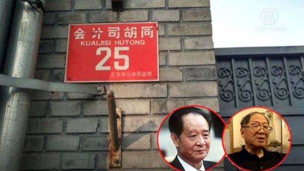 港媒:中辦給胡耀邦之子提供房子 但要自己出錢