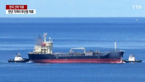 涉向朝鮮轉運石油 韓貨船首遭扣留