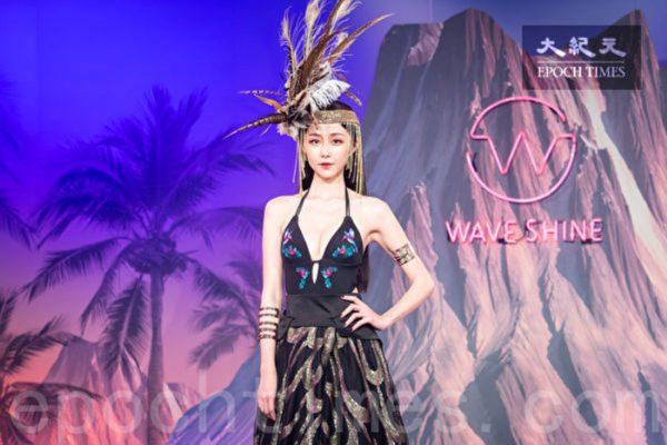 邵雨薇化身「部落公主」 嬌小身材展現自信