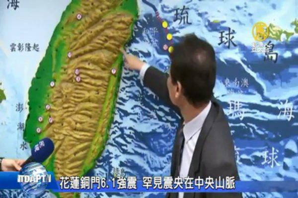 花莲铜门6.1强震 罕见震央在硬质地中央山脉