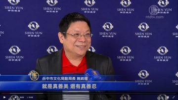 第13度迎接神韵 中台湾政界艺文界盛赞敬佩