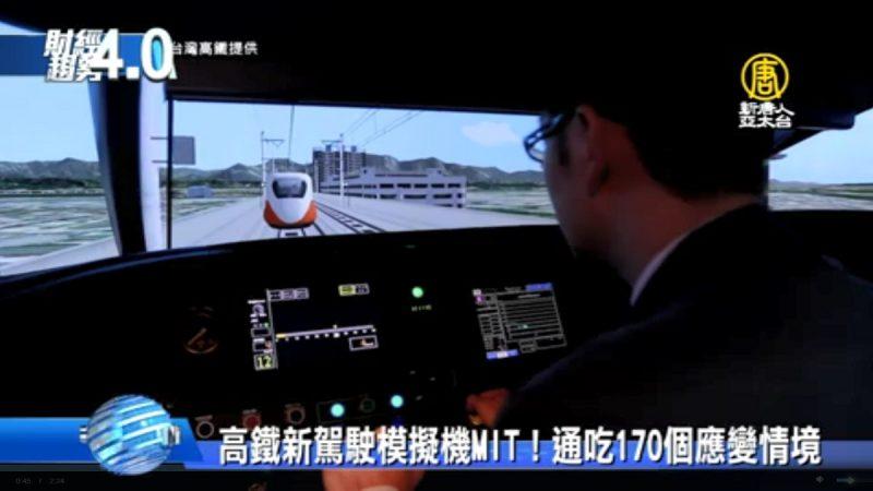 台灣製造 高鐵新駕駛模擬機170個應變情境