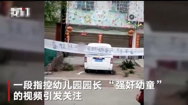 河南幼儿园园长强奸4岁女童 家长怒斥:天理不容