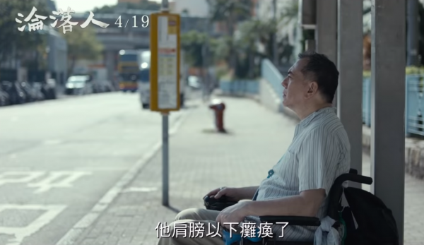 《淪落人》港票房衝破台幣千萬 台灣明上映
