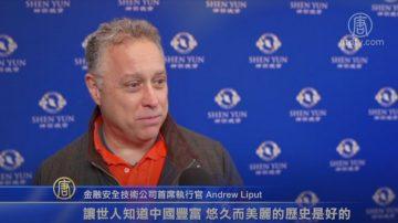 金融技術公司CEO:我看到了沒有共產黨的中國
