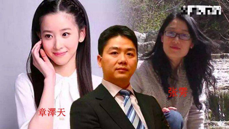 刘强东一职务被神秘女助理取代 疑涉性侵案