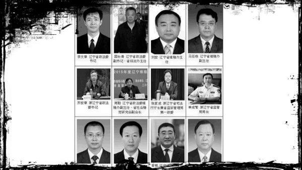 李东生辽宁密件和迫害法轮功责任人曝光