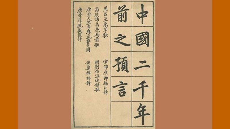 历史被安排?从预言看唐、元、清三朝