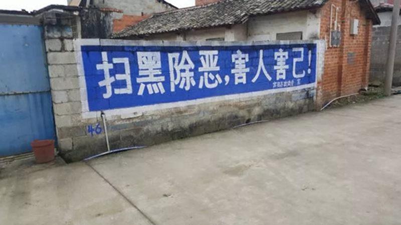 「掃黑除惡,害人害己!」 中共政法委標語出笑話