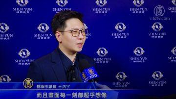 超凡演繹中華文明 市議員、英畫家感佩神韻
