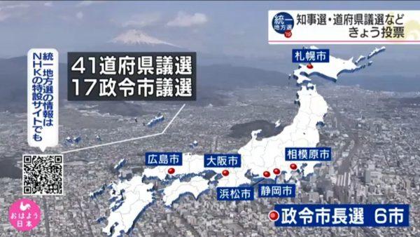 日本平成年代最後地方選舉 大阪北海道選情受關注