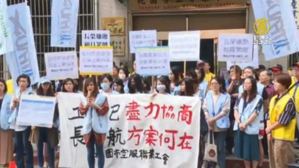 長榮航空工會提三大訴求協商 若破局不排除罷工