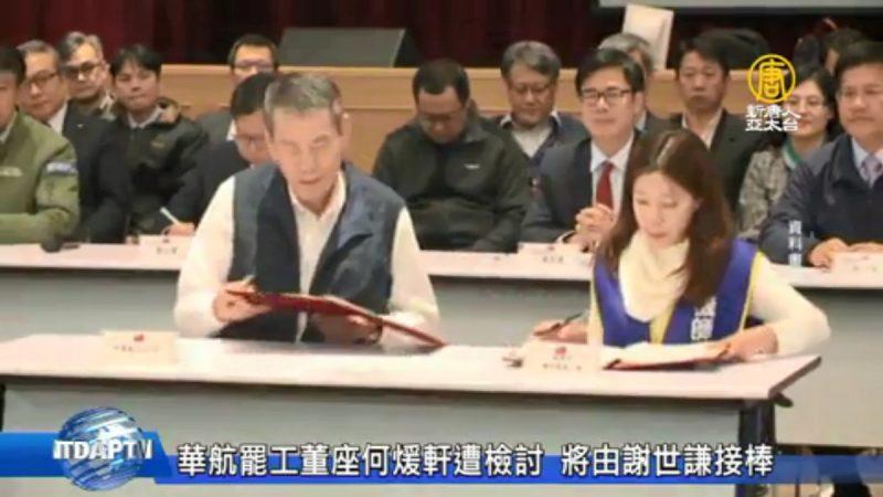 华航罢工董座换人 总经理谢世谦接任
