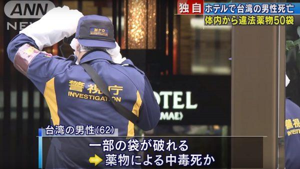 台男体内藏毒50小包 暴毙东京旅馆