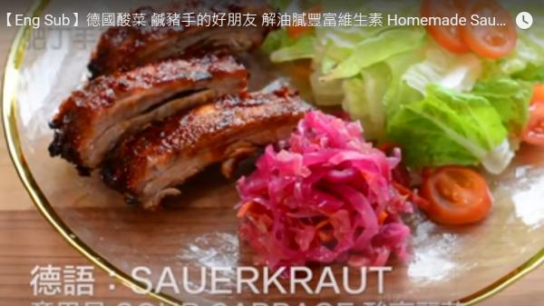 自制德国酸菜 色彩缤纷很下饭(视频)