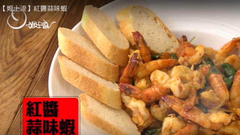 红酱蒜味虾 独特的百搭酱汁很美味(视频)