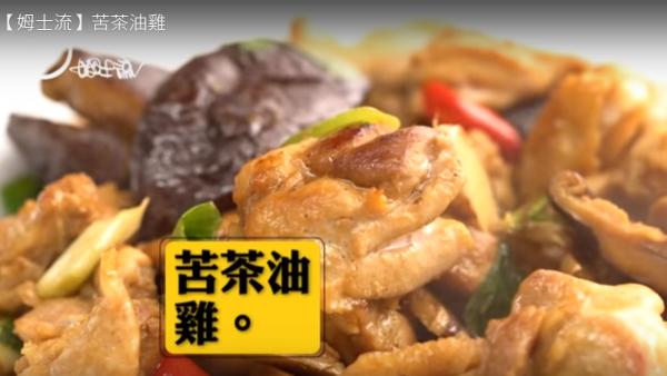 苦茶油鸡 营养又健康(视频)