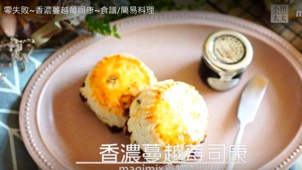 香濃蔓越莓司康 簡易零失敗(視頻)