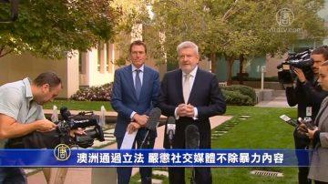 澳洲通過立法 嚴懲社交媒體不除暴力內容