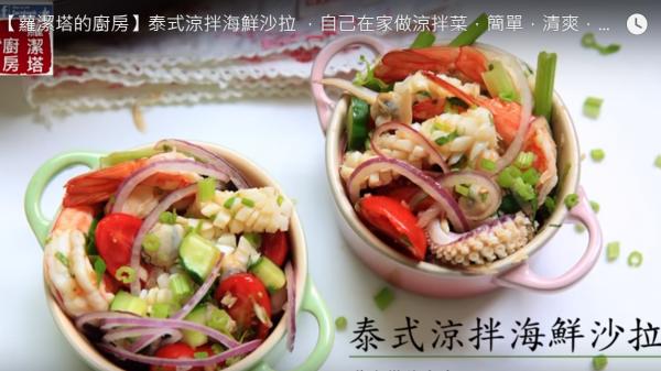 泰式凉拌海鲜沙拉 在家自制经济实惠(视频)