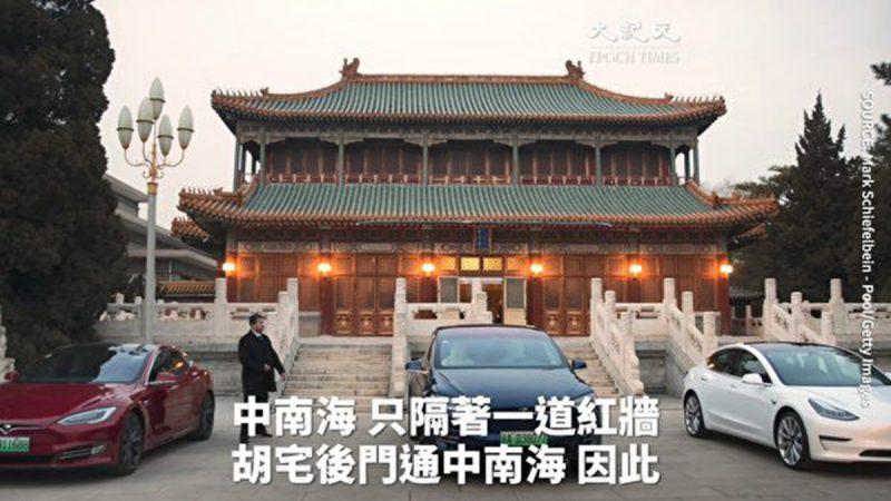 多处中共元老故居被收回 涉邓小平纪登奎