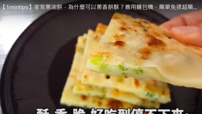 美味葱油饼  免揉超简单(视频)