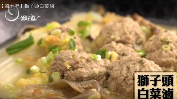 狮子头白菜卤 超好吃(视频)