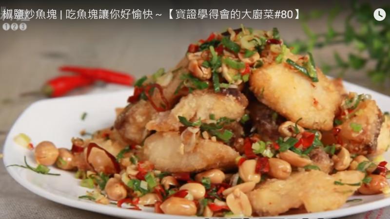 椒盐鱼块 又酥又辣好愉快(视频)